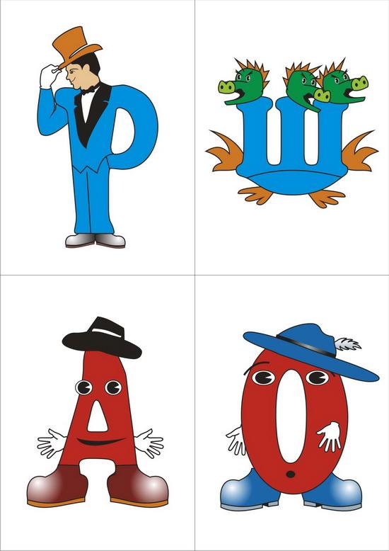 Буквы Р, Ш, А, О