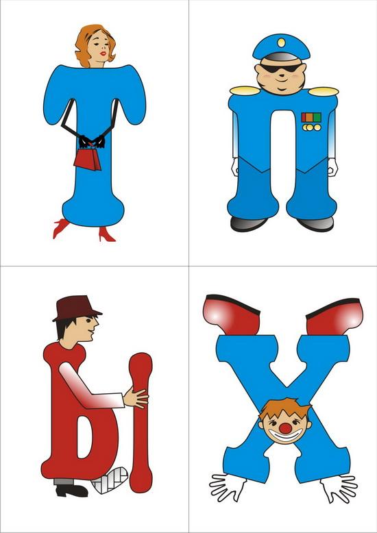 Буквы Т, П, Ы, Х