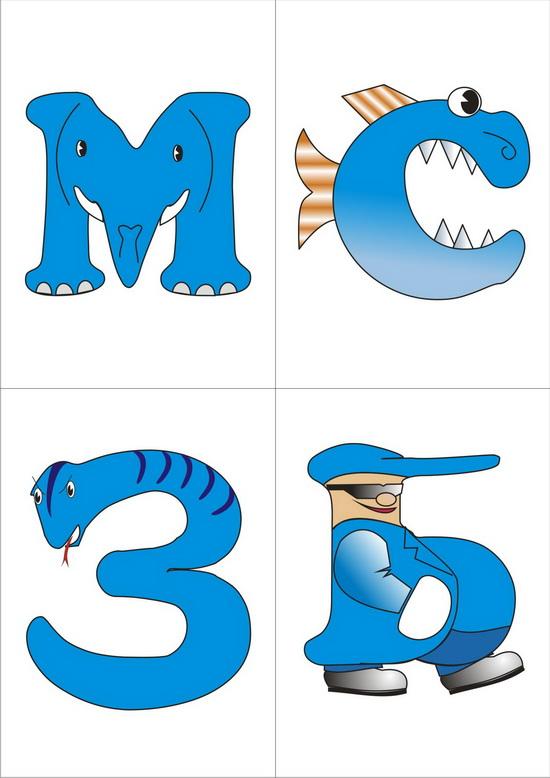 Буквы М, С, З, Б