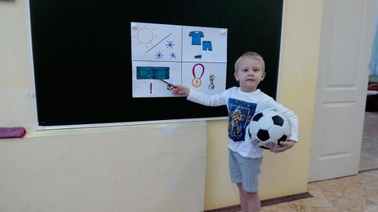 Футбол картинный план Даня футболист